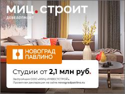ЖК «Новоград Павлино» 3 км от м. Некрасовка!